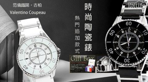 手錶/陶瓷錶/女錶/對錶/ValentinoCoupeau 范倫鐵諾 古柏/范倫鐵諾 古柏
