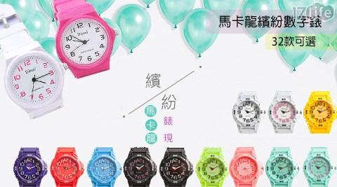 手錶/運動錶/馬卡龍錶