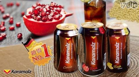 【17Life獨家優惠】Karamalz黑麥汁飲料全球國際享有盛譽,炎夏必BUY消暑氣泡飲料,不含酒精,孕婦、幼兒皆宜!