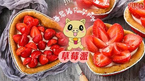 Funnypig番尼豬/草莓派/Funnypig/番尼豬/草莓/甜點