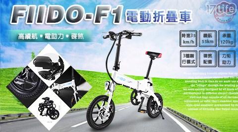 電動車/自行車/運動車/折疊車