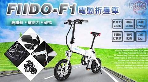 台灣公司貨。純電動、電輔助、腳踩,三段騎行模式,內建USB充電孔,人性化設計 最大乘載120公斤
