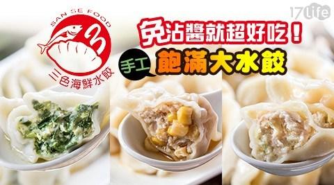 【東門三色海鮮水餃】招牌手工水餃(20顆/包)