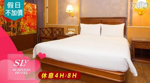 SLV旅館集團/中和/SLV/休息/新北/環球/motel