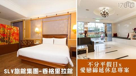 SLV旅館集團-香格里拉館-不分平假日x愛戀綿延休息專案