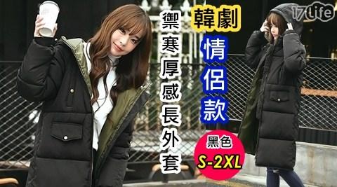 羽絨棉外套/羽絨棉/外套/禦寒外套/保暖外套