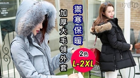 平均最低只要 1145 元起 (含運) 即可享有(A)可拆大毛領加厚修身連帽羽絨棉外套 1入/組(B)可拆大毛領加厚修身連帽羽絨棉外套 2入/組