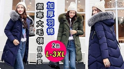 外套/羽絨棉/大尺碼羽絨棉外套/大尺碼/禦寒