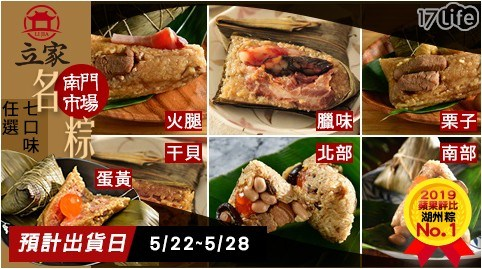 立家/南門市場/湖州粽/干貝/蛋黃/栗子鮮肉粽/臘味鮮肉粽/南部粽/北部粽/蘋果日報/第一名/名店/端午