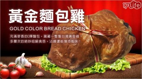 【淺草】黃金麵包雞