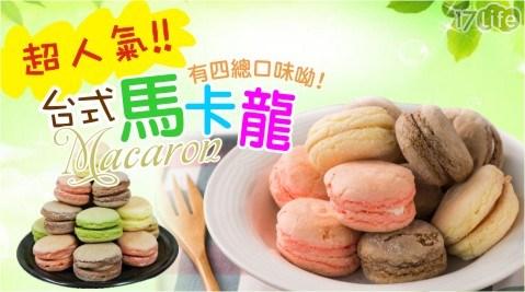 台式馬卡龍/馬卡龍/原味/草莓/巧克力/抹茶/甜點/點心