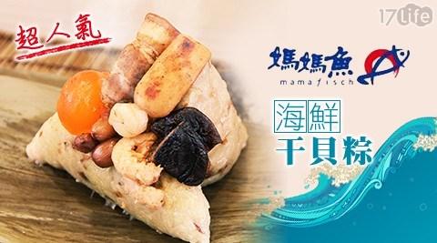 媽媽魚/超人氣海鮮干貝粽/端午/肉粽/粽子/蘋果日報評比/海鮮/干貝粽/節日