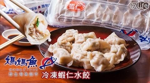 【媽媽魚】手工魚肉水餃(3種口味) 任選
