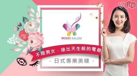 Modei salon/日式睫毛嫁接/中山站/男生也能接睫毛