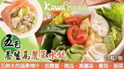 【KAWA巧活】能量豬五色養生高麗菜水餃