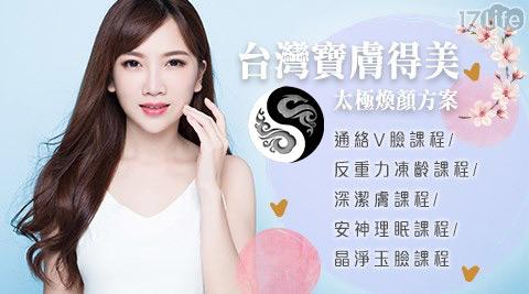 台灣寶膚得美-太極煥顏方案