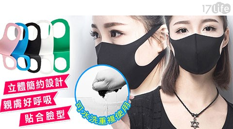 機能型防塵3D可水洗口罩(一包三片組)