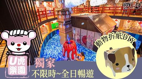 U虎樂園 復古球池樂園/U虎/球池/親子/室內樂園/藥妝/日藥