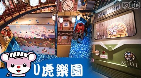U虎樂園 復古球池樂園/U虎/球池/親子/寒假/過年/室內樂園/藥妝