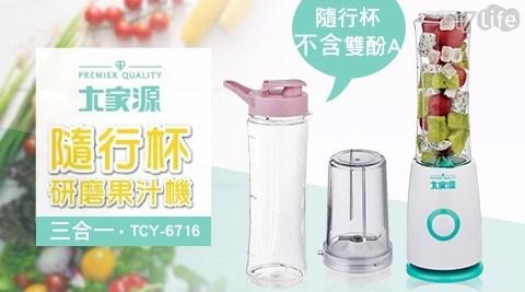 平均最低只要 779 元起 (含運) 即可享有(A)【大家源】三合一隨行杯研磨果汁機 TCY-6716 1入/組(B)【大家源】三合一隨行杯研磨果汁機 TCY-6716 2入/組