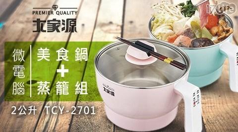 美食鍋/微電腦/蒸煮鍋/蒸籠/火鍋