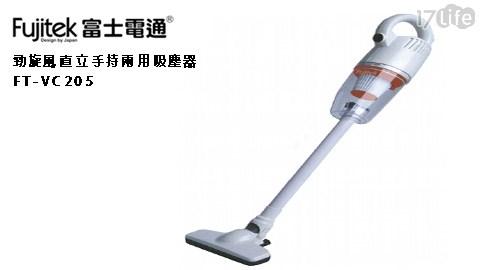 吸塵器/FT-VC205/手持兩用吸塵器/富士電通/Fujitek