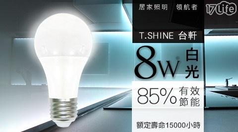 LED/電燈泡/燈泡/白光/黃光