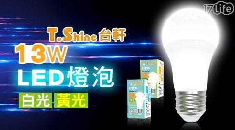 LED/燈泡/白光/黃光/6500K/電燈泡