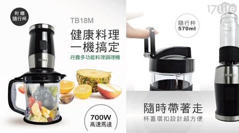 多功能料理調理機/調理機/料理/丹露/果汁機/隨行杯/調理杯