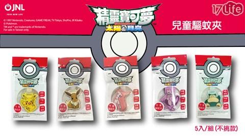 Pokemon/寶可夢/精靈寶可夢/驅蚊夾/驅蚊/造型/防蚊
