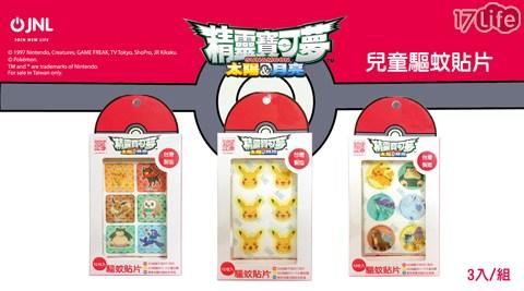 Pokemon/寶可夢/精靈寶可夢/驅蚊夾/驅蚊/造型