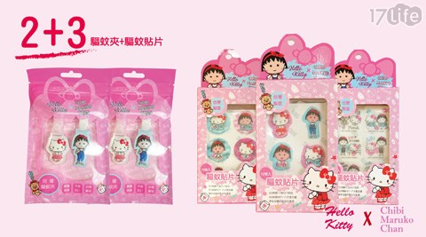 【Hello Kitty x 櫻桃小丸子】-系列 驅蚊2+3組合包