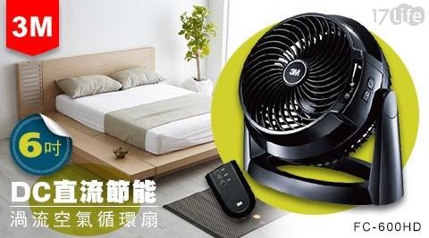 3M/DC(直流)節能渦流空氣循環扇/DC/空氣循環扇/循環扇/扇/電扇/風扇