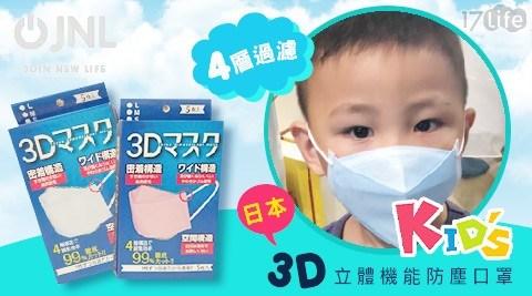 日本3D立體機能防塵口罩/口罩/日本/立體/機能/3D/防塵口罩
