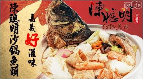 【嘉義陳聰明沙鍋魚頭】超鮮甜湯頭,澎湃上桌!鮮肥美的特大頭活鰱魚魚頭、鰱魚肉,絕對讓您一吃成主顧!