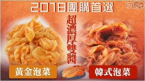泡菜/開胃菜/小點/雙醬黃金泡菜/韓式泡菜/火鍋/鍋物/追劇/拉麵/即食