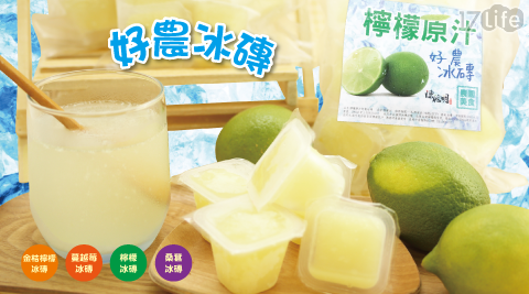 來自雲嘉南農產鮮榨天然原汁、繽紛水果好農冰磚四種可選擇,喜愛天然水果原味的您隨時隨地可以享用酸甜滋味