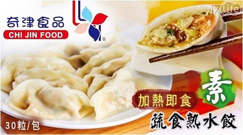 【奇津】加熱即食蔬食熟水餃(30粒/包)
