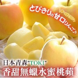 日本青森香甜無蠟TOKI水蜜桃蘋果