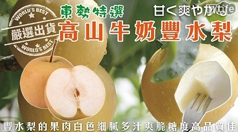 季節限定!夏日消暑絕不能錯過多汁美味的豐水梨!讓您吃到今年最早、最新鮮的水梨,送禮送到心坎裡!