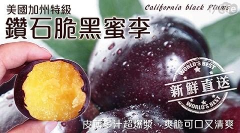 鮮果/拜拜/普渡/中元/美國加州特級鑽石脆黑李/進口/消化/腸胃/季節限定/季節水果/水果