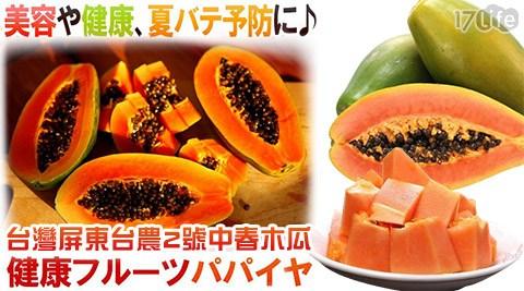 台灣屏東台農2號中春木瓜(700g±10%/顆)