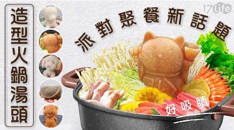 寒流/低溫/圍爐/泡菜高湯/養生藥膳/泰式酸辣/牛奶湯鍋/豚骨白湯/造型鍋底/湯包/湯底/鍋物/火鍋