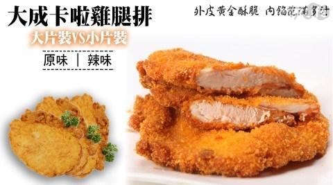 炸物/家常/料理/食材/大成家庭號卡啦雞腿排/辣味/團購/雞胸肉/黃金/日式/烤箱