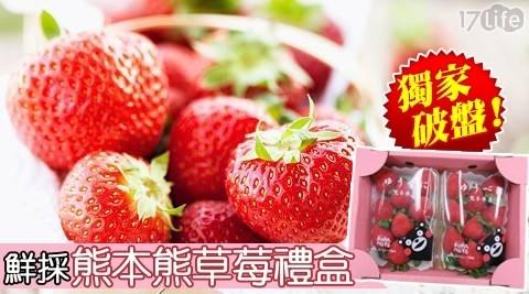 水果/草莓/點心/下午茶/日本/空運/進口/冬季草莓/腸胃/蕭花/部長/卡通/熊本熊/季節限定