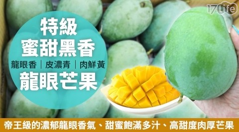 【吉園圃】超稀有特級蜜甜黑香龍眼芒果(350g±10%/顆)