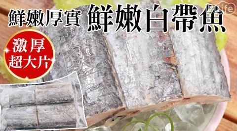 激鮮!厚實台灣白帶魚片