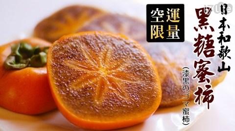 限量!日本和歌山空運直逹-黑糖蜜柿