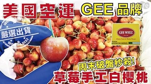 【美國EGG】空運手工挑選草莓白櫻桃