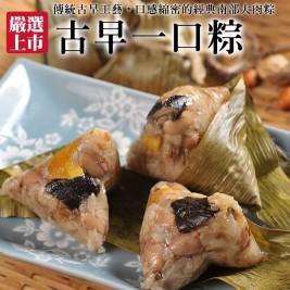 超人氣!陳媽媽手工一口肉粽(10顆/1串)